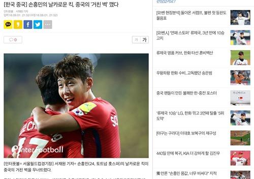 韩媒:韩足侥幸胜利险遭逆袭 中国斗魂令人叹服