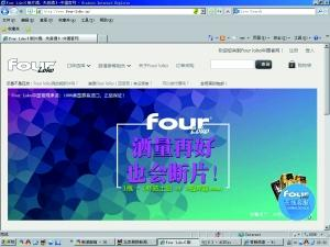 Four Loko(断片酒、失身酒)中国官网截屏。