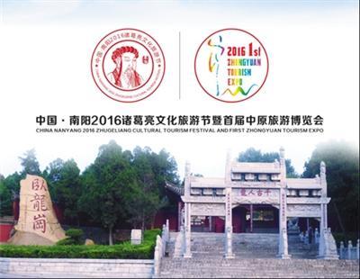 2016年诸葛亮文化旅游节将在南阳卧龙岗举办,当地官方发布海报进行宣传。网络截图