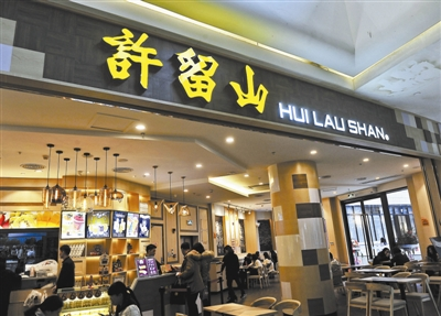 """""""许留山""""曾是很多到香港的人不得不排队尝一次的香港老字号甜品。不过,这家有着56年历史的香港饮食品牌早在八九年前就已经脱离了其创始人许氏家族,而被投资商收购。但近期有媒体披露,就在去年底,许留山再度被易手,此次接盘的则是中国内地的餐饮品牌黄记煌。对此,黄记煌一直保持低调,其董事长黄耕甚至没有对外透露具体收购金额。"""