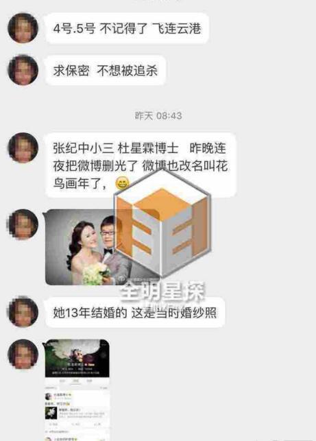 张纪中情妇被曝是已婚女 女方连夜清空微博