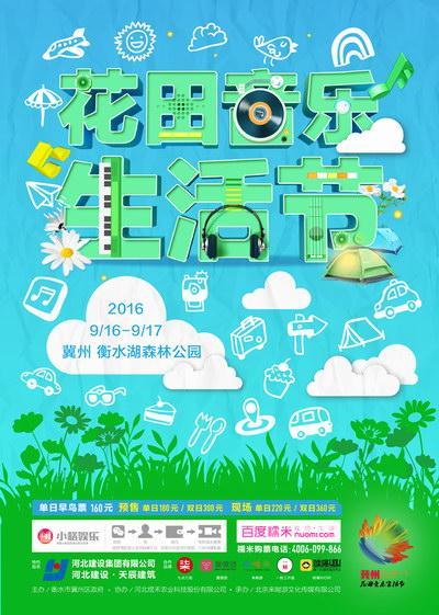 中秋佳节将近 花田音乐生活节成华北旅行圣地