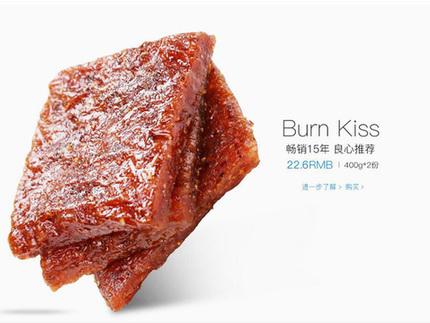 "Burn Kiss――""燃烧的吻""。"