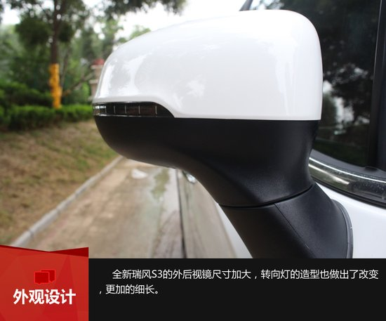 抢先实拍河北首台瑞风S3 只在石家庄江瑞4S店