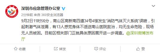 深圳市人民政府应急管理办公室官方微博截图