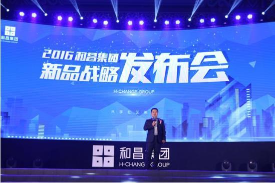 和昌集团董事长武磊在发布会上解读和昌未来发展战略