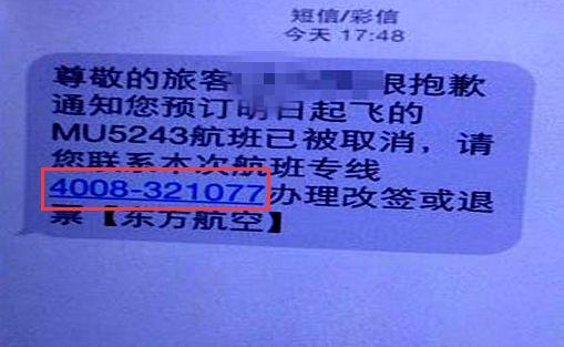是谁泄露了你的航班信息:中航信员工掌握查询账号