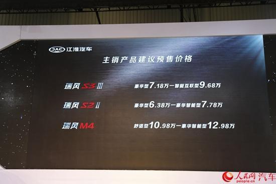 新车换装了江淮全新的品牌LOGO,并针对前格栅等外观细节进行了优化设计。
