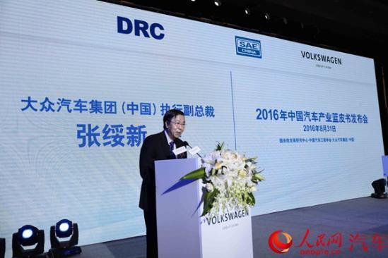 《2016中国汽车产业发展报告》主要由总报告、发展综述、主题研究和专题研究四部分构成。总报告认为目前汽车产业正经历创新式突破,智能化对汽车产业链已经形成全方位影响,并指出智能网联汽车是汽车智能产品的最佳形态。