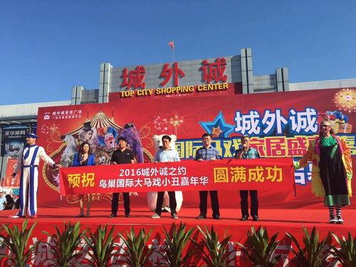 国际大马戏小丑嘉年华鸟巢站十一期间火爆来袭