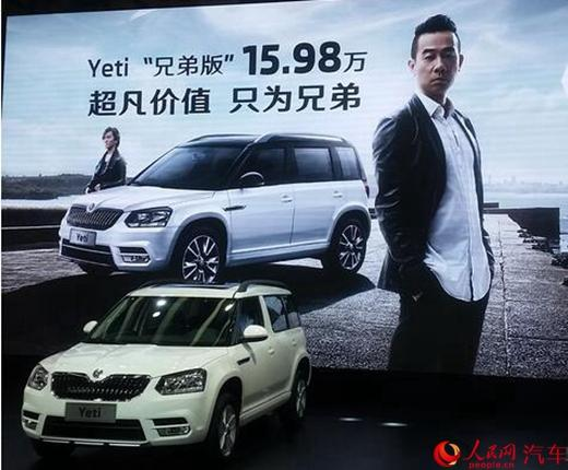 Yeti兄弟版车型在外观及内饰方面与现款在售车型并没有太大的区别。