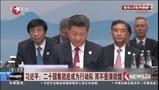 二十国集团领导人杭州峰会开幕 习近平致开幕词:二十国集团应成为行动队而不是清淡馆
