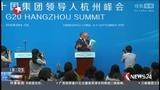 潘基文盛赞G20峰会实现两大历史性突破
