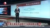 中美元首杭州会晤中方成果清单公布