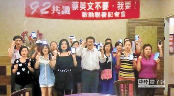 """�_�车赜�⒂^旅游���理事�L�K佳男(右四)2日在嘉�x�Y合30位商家代表提�h""""九二共�Q,蔡英文不要,我要!""""�署流��"""