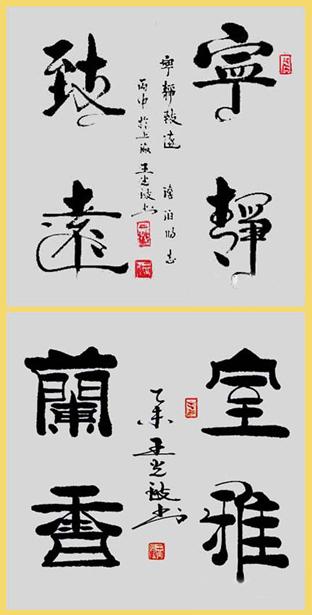 王光政作品9