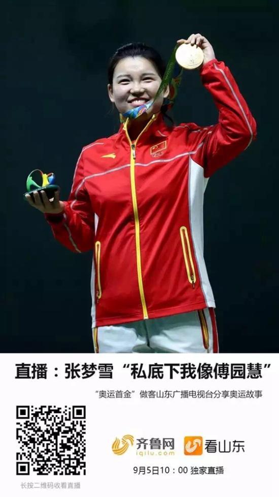 里约奥运中国首金张梦雪 5日做客山东台与你分享冠军时刻