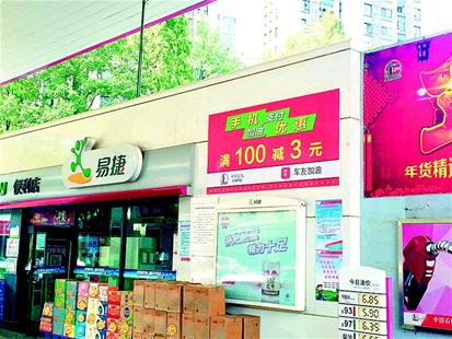 楚天都市报讯 图为:一家加油站推出的手机支付优惠广告 楚天都市报记者潘锡珩摄