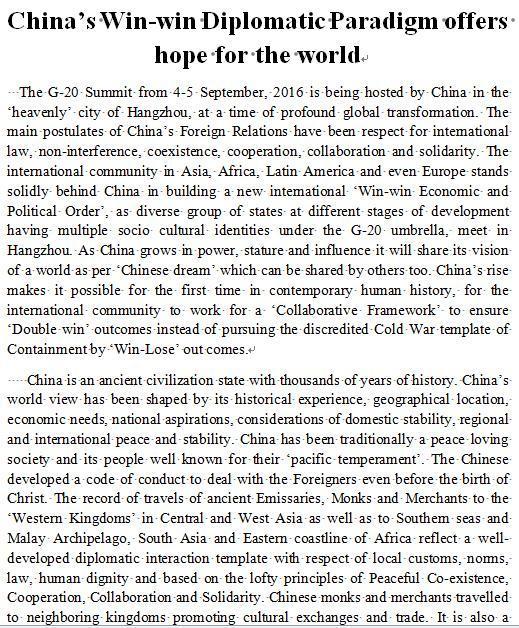 """老外谈G20:中国外交""""共赢观""""为世界带来新希望"""