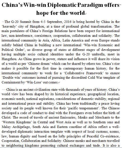 """巴基斯坦外交官:中国外交""""共赢观""""为世界带来新希望"""