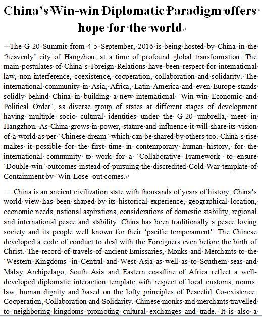 """老外谈G20中国外交""""共赢观""""为世界带来新希望"""
