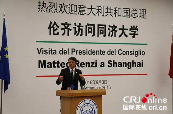 意大利总理伦齐在同济大学发表演讲