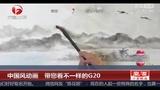 中国风动画 带您看不一样的G20