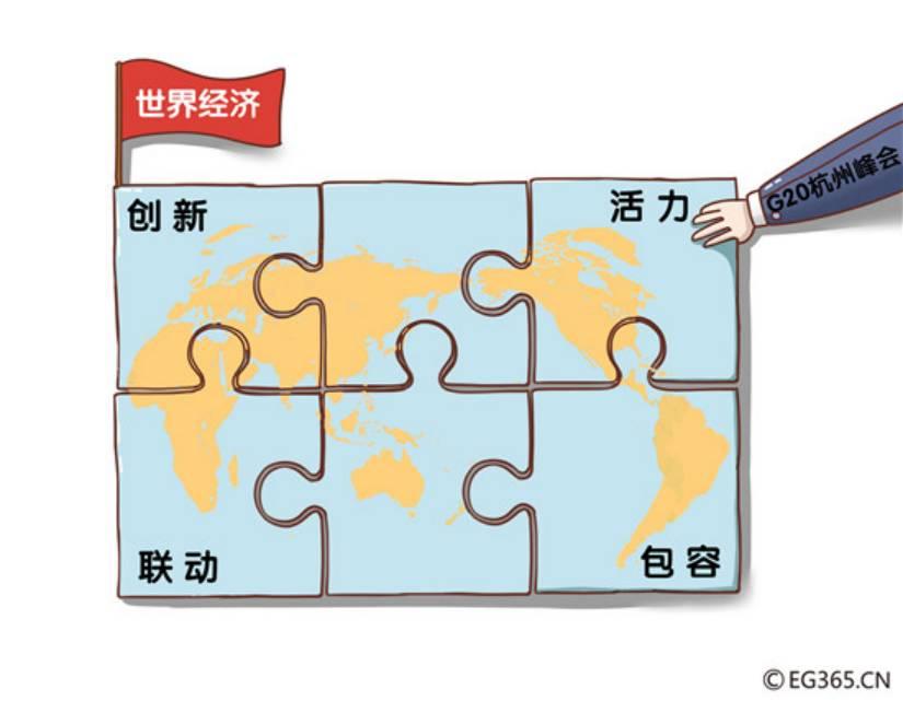 这次G20峰会讨论的核心议题是创新经济增长方式,这是涉及如何缓解目前国内经济下行压力的国际重大议题。假设通过G20机制在创新增长方式,推动全球结构性改革、扭转全球贸易增速连续五年低于经济增速的颓势能取得突破,中国经济也将受益,而且从事贸易、对外投资的诸多公司、个体从业者都将得到实际好处。这样实实在在的发展,每一位老百姓都能沾光。