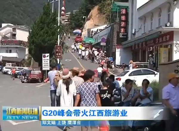 G20峰会期间,杭州市民迎来了七天假期,与浙江毗邻的上饶市三清山成了杭州游客首选地。连日来,三清山旅游态势火爆,仅9月3日就接待游客近15万人次,其中浙江游客占八成。