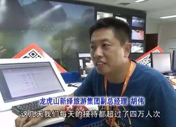 龙虎山新绎旅游集团副总经理胡伟表示,这几天我们每天的接待都超过了四万人次,比平时的接待超过了一倍多。可以说,G20也给我们龙虎山送来了一个大礼包。