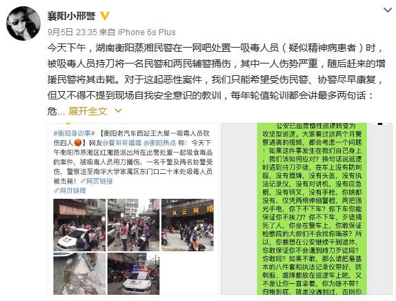 但对于@襄阳小邢警 称涉嫌吸毒人员疑似精神病患者这一说法,蒸湘区公安分局工作人员表示,男子精神是否有问题仍在调查中。