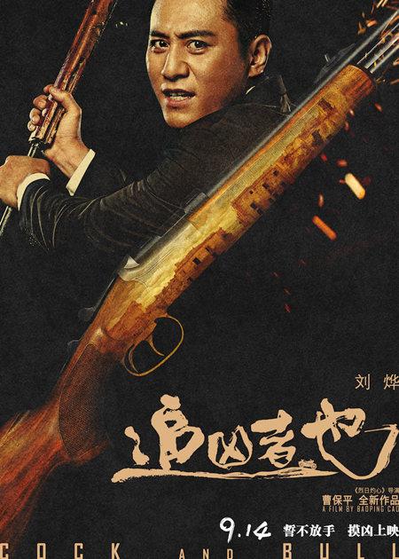 刘烨《追凶者也》海报