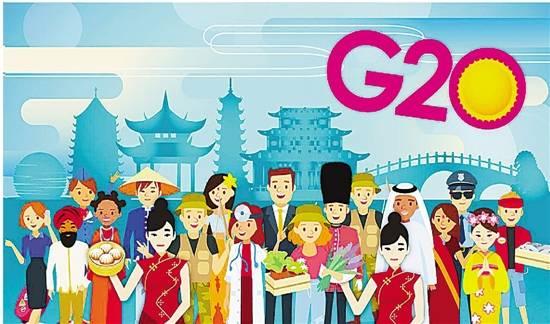 办G20不值?看看中国收获的十大红利