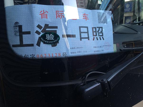 车商标为沪D.xx10的旅行大巴