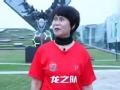 中国之队官方球迷视频:挽弓搭箭 鏖战沈阳
