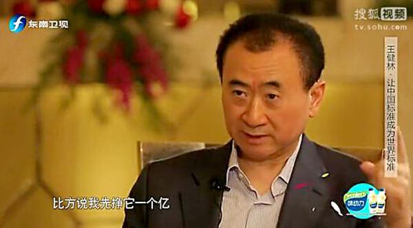 """王健林在参加电视节目中提出""""先挣它一个亿""""的""""小目标""""。视频截图"""