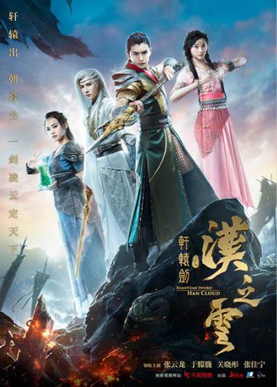 轩辕剑之汉之云全集 2017.HD720P 迅雷下载