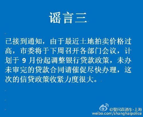 """上海7名房产中介故意编造传播""""购房信贷新政""""谣言被刑拘"""