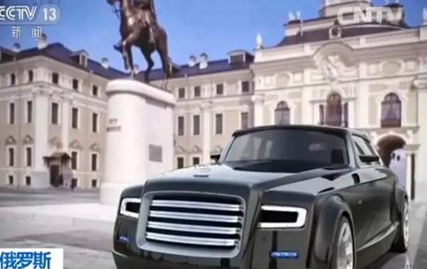 普京下一辆专车。