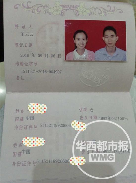 9月8日,四川省宜宾县,天下着小雨。刚撑着一把雨伞,云侧身挽着刚的手,两人一起走进了婚姻登记大厅。