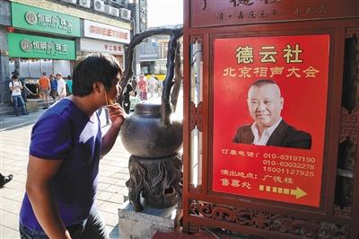 昨天,广德楼戏园外粘贴着有郭德纲相片的海报。新京报记者 王嘉宁 摄