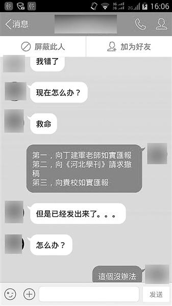 论文作者之一赵寅达和一位历史研究员的对话,赵寅达表示已经知错