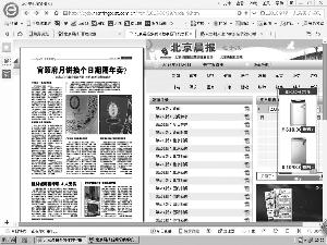 本报已经报导宫颐府月饼双日期的版面。