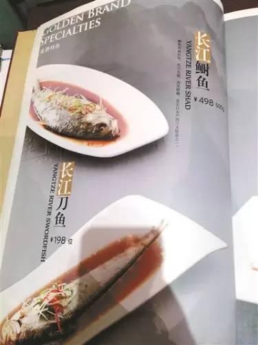 被中纪委点名的饭店到底什么样?光看菜单就吓一跳…