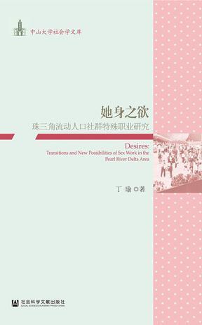 《她身之欲:珠三角流动人口社群特殊职业研究》,丁瑜,社会科学文献出版社。