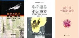 """潘绥铭:《存在与荒谬:中国地下""""性产业""""考察》、《生存与体验:对一个地下""""红灯区""""的追踪考察》;李银河:《新中国性话语研究》。"""