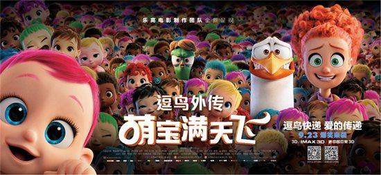 《逗鸟外传:萌宝满天飞》已正式定档于9月23日