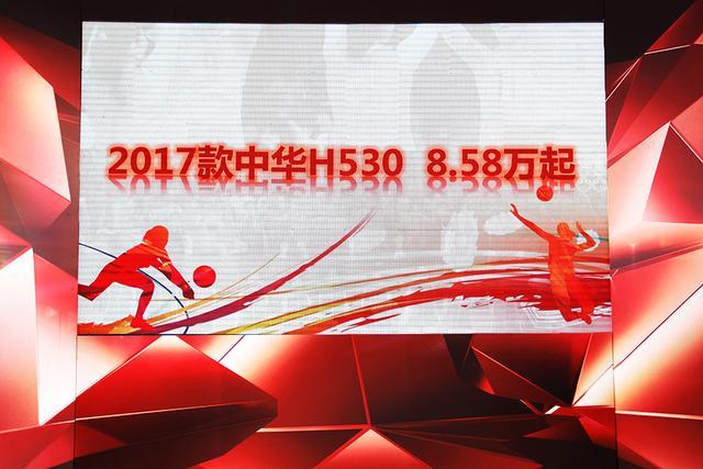 华晨汽车重磅登陆 中华V3女排冠军版钜惠高清图片