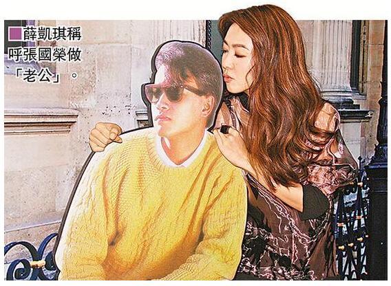 【图】薛凯琪称张国荣为老公 幻想与他同台合