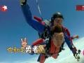 《花样男团片花》第十三期 兄弟齐心完成跳伞夙愿 贾乃亮克服恐惧完成跳伞